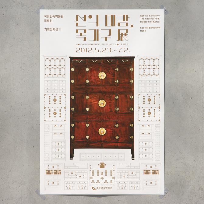korean furniture design. Graphic Design For Folk Culture Exhibition - Korean Furniture, Sensuality Of Lines Studio Fnt Furniture